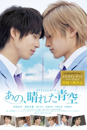 Takumi-kun Series: That, Sunny Blue Sky