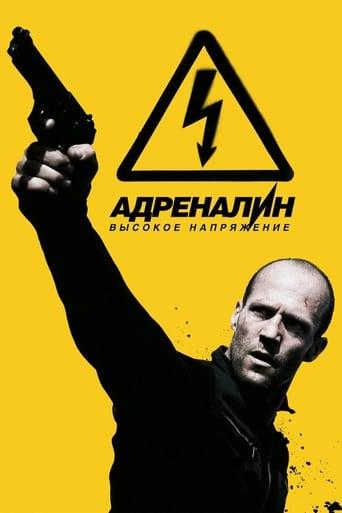 Poster of Адреналин 2: Высокое напряжение