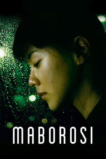 Poster of Maborosi