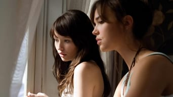 Непрохані (2009)