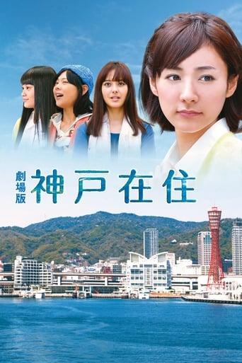 Poster of Kobe Zaiju: The Movie