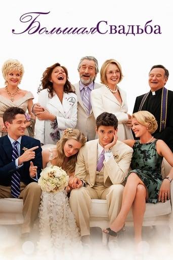 Poster of Большая свадьба