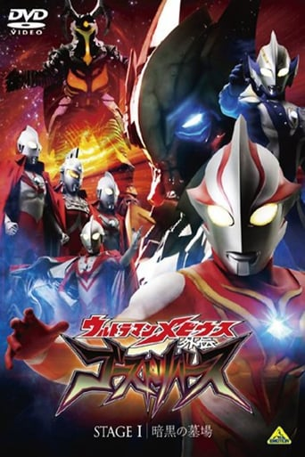Poster of Ultraman Mebius Side Story: Ghost Reverse - STAGE I: The Graveyard of Darkness