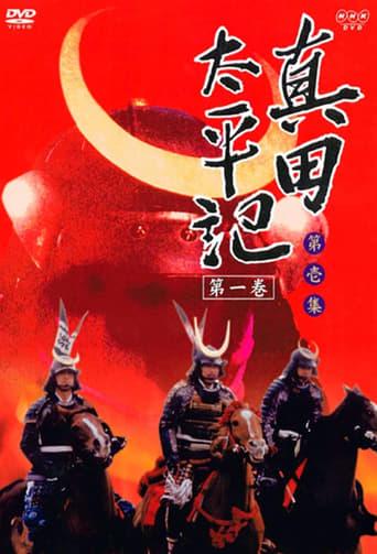 Poster of Sanada Taiheiki