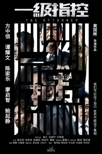 Poster of 一级指控