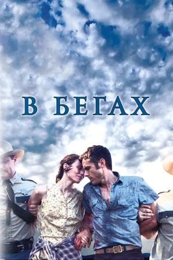 Poster of В бегах