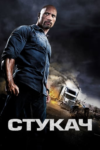 Poster of Стукач