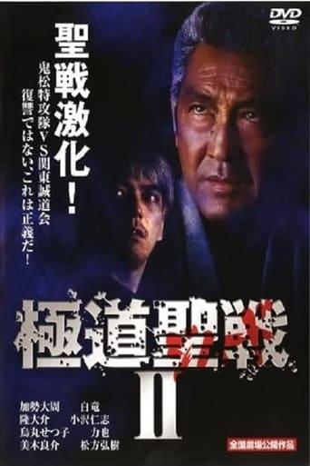 Watch Gokudô seisen: Jihaado II Free Movie Online
