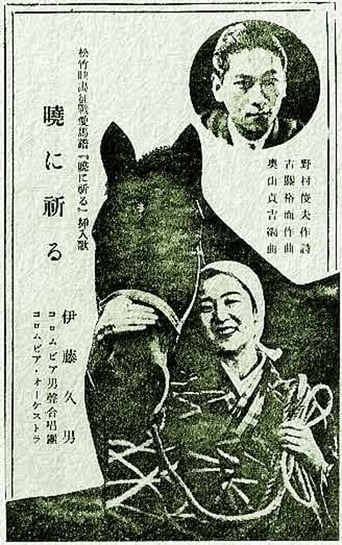 Poster of 征戦愛馬譜 暁に祈る