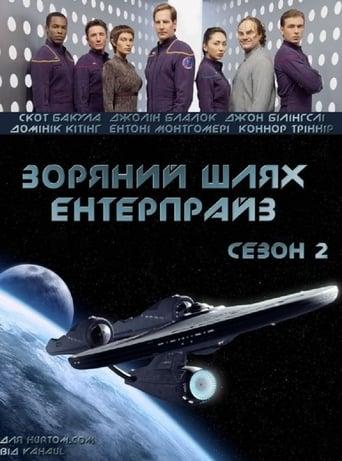 Зоряний шлях: Ентерпрайс
