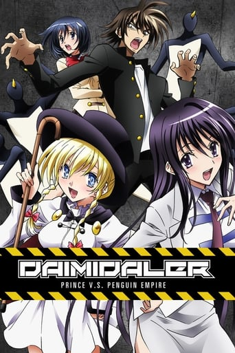 Poster of Daimidaler the Sound Robot