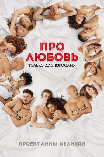 Poster of Про любовь. Только для взрослых.