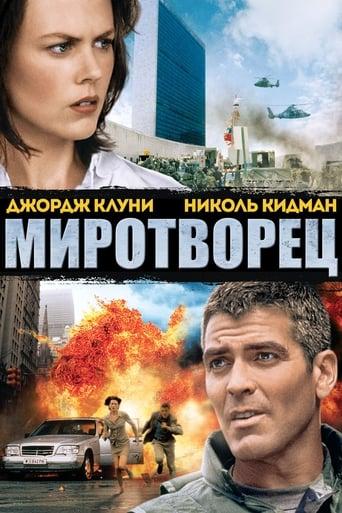 Poster of Миротворец