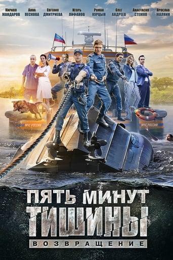 Poster of Пять минут тишины