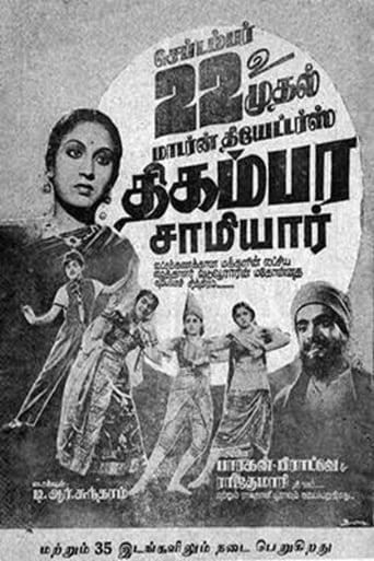 Watch Thigambara Samiar full movie online 1337x