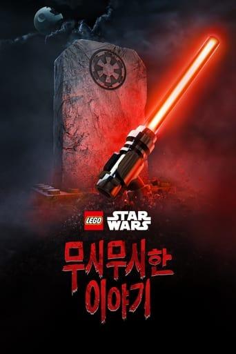 LEGO 스타워즈 무시무시한 이야기