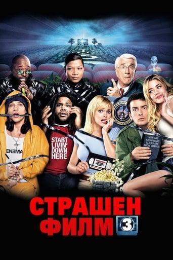 Страшен филм 3