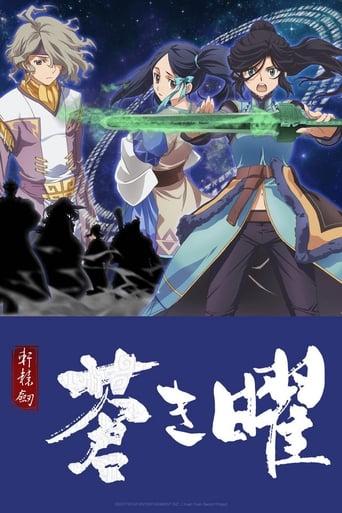 Poster of 軒轅剣 蒼き曜