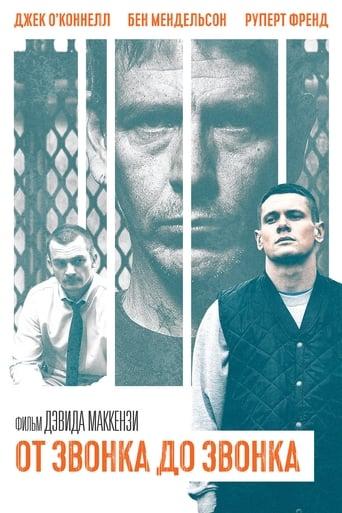 Poster of От звонка до звонка