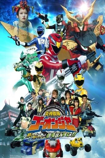 Poster of Engine Sentai Go-onger: Boom Boom! Bang Bang! GekijōBang!!