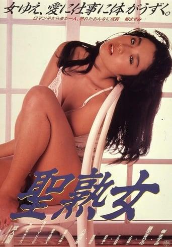 Watch Sei Jukujo Free Movie Online