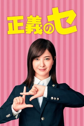Poster of 正義のセ