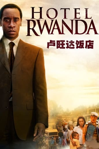 卢旺达饭店