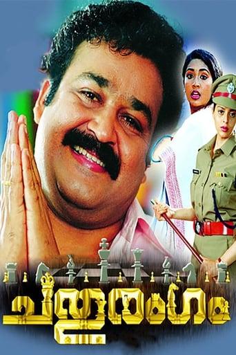 Chathurangam Movie Poster