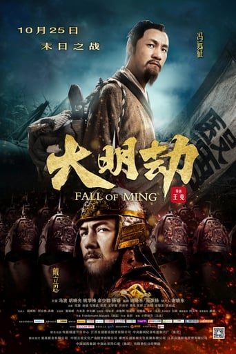 Poster of Fall of Ming