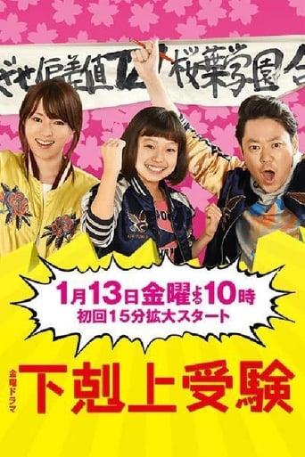 Poster of 下剋上受験