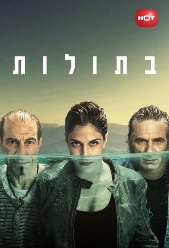 Poster of בתולות
