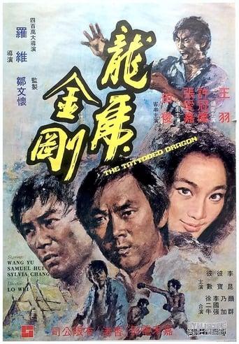 Poster of 龍虎金剛