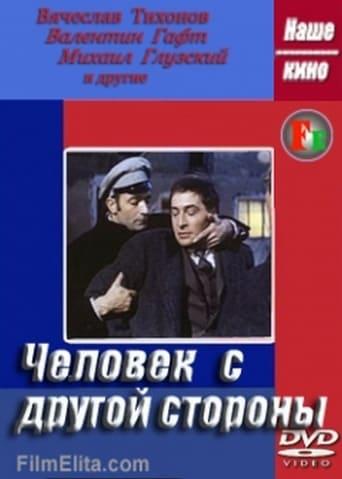 Poster of Человек с другой стороны