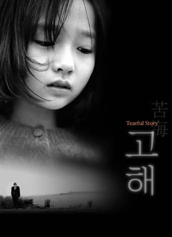 Poster of Tearful Story