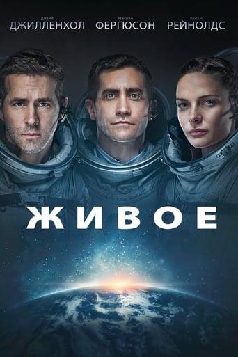 Poster of Живое