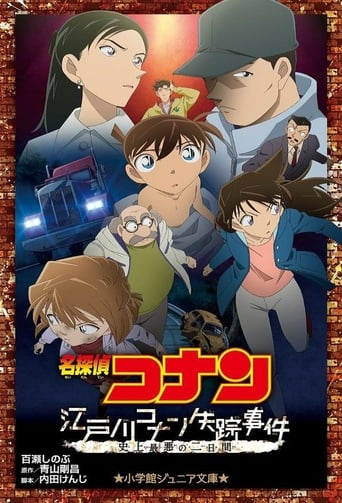 Poster of The Disappearance of Conan Edogawa: The Worst Two Days in History