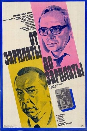 Poster of От зарплаты до зарплаты