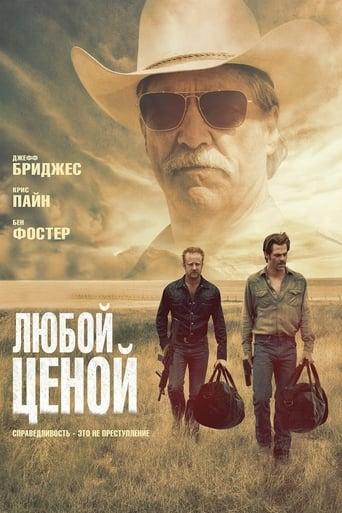 Poster of Любой ценой