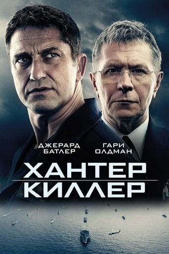 Постер Хантер Киллер