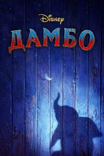 Дамбо
