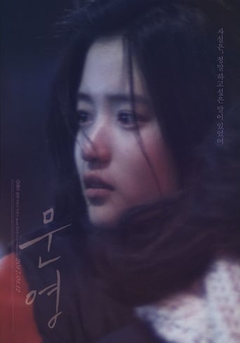 Poster of Moon Young