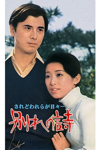 Poster of 別れの詩