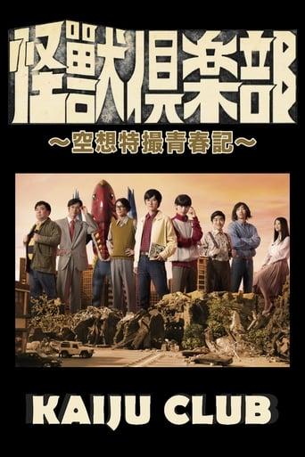 Poster of Kaiju Club