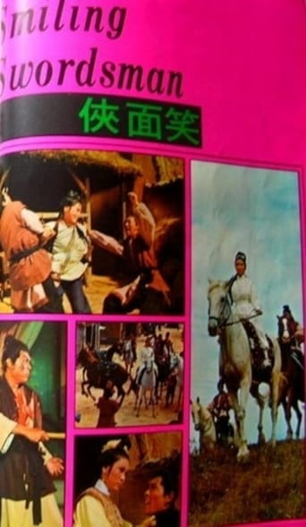 Poster of 笑面俠