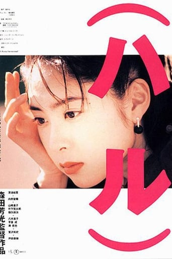 Poster of Haru