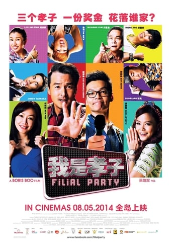 Poster of 我是孝子