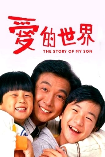Poster of The Story of My Son