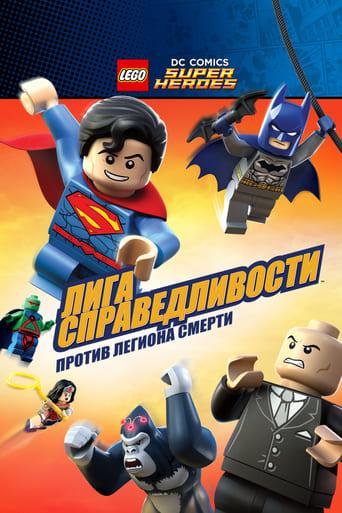 LEGO Супергерои DC: Лига Справедливости - Атака Легиона Гибели!