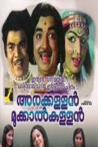 Poster of അരക്കള്ളൻ മുക്കാൽകള്ളൻ