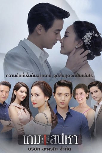 Game of Love Movie Poster